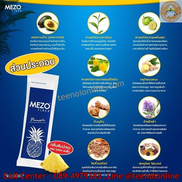 mezo fiber ราคา