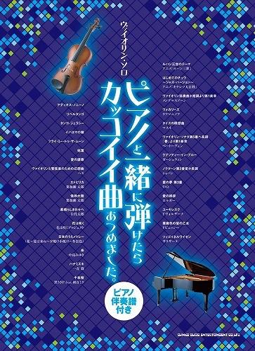 หนังสือโน้ตเพลงบรรเลงคู่ ไวโอลิน+เปียโน