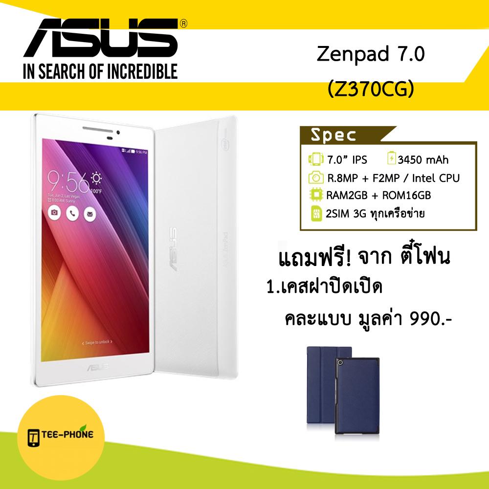 "ASUS ZenPad 7.0"" RAM2GB+ROM16GB (Z370CG) White"