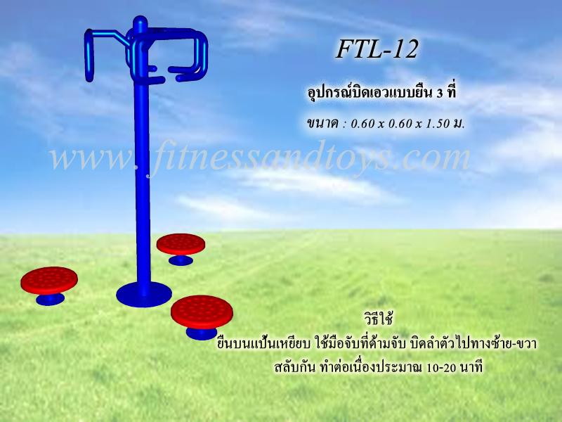 FTL-12อุปกรณ์บิดเอวแบบยืน 3 ที่
