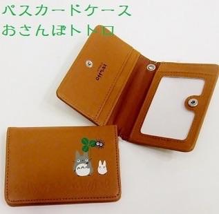 กระเป๋าใส่บัตร My Neighbor Totoro