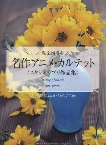 หนังสือโน้ตสำหรับเครื่องสาย Studio Ghibli Collection For String Quartet