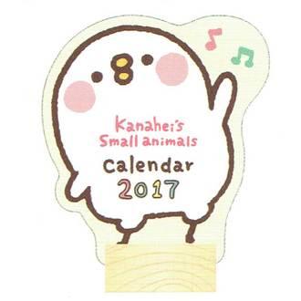 ปฏิทินตั้งโต๊ะจิ๋วปี 2017 Kanahei