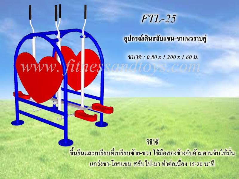 FTL-25อุปกรณ์เดินสลับแขน-ขาแนวราบคู่