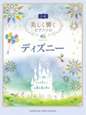 หนังสือโน้ตเปียโน Disney Beautiful Sound for Piano Solo
