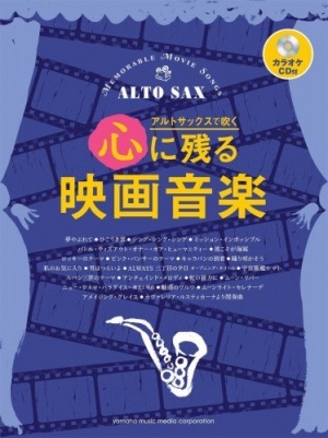 หนังสือโน้ตแซกโซโฟน Memorable Movie Songs Alto Sax พร้อม CD