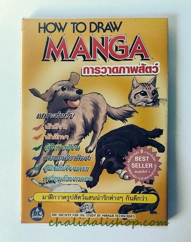 หนังสือมือสอง สภาพดีมาก HOW TO DRAW MANGA การวาดภาพสัตว์